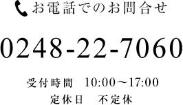 お電話でのお問い合わせ 0248-22-7060